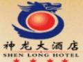 神龙大酒店加盟