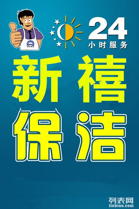 东营新禧专业保洁公司8225730