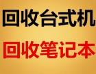 北京回收外星人筆記本 北京回收蘋果筆記本回收IBM筆記本