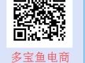 微信多宝鱼账号注册微信怎么注册的账号