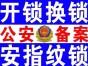宝丰县开锁 宝丰换锁芯 宝丰开汽车锁 金顺开锁服务中心