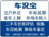 天津空港二手车市场车辆价格评估车况检测 过户 保险 违章查询