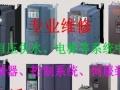 恒压供水系统、变频器、伺服器、控制器维修