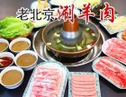 老北京铜锅涮羊肉加盟费用 老北京木炭铜火锅加盟
