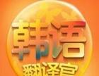 各大会展韩语翻译(500元/天,仅限周六日)