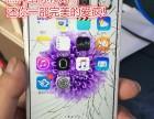 上海松江苹果手机外屏碎 不开机 黑屏不充电专业维修