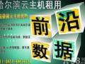 黑龙江前沿信息技术有限公司