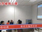 深圳松岗公明UG编程培训,哪家老师技术好教得好
