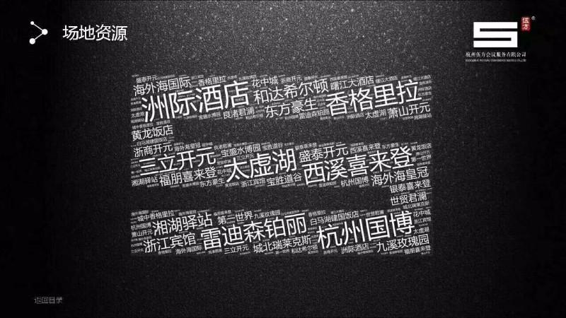 杭州伍方会场酒店资源丰富五星级度假村