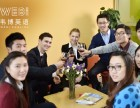 上海学习英语学校 力争学员即学即能用