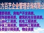 山东莱芜滨州资质代办、专业资质代办升级增项