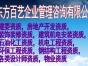 山东菏泽济宁聊城企业资质代办、建筑业资质办理