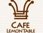 咖啡柠檬餐桌加盟