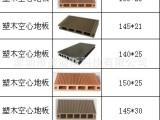 塑木空心地板列表