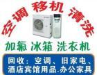 完美空调清洗服务中心