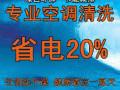 浦东高行专业清洗挂机 柜机 吸顶机中央空调
