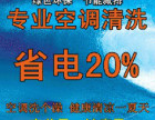南汇周浦专业清洗各种空调5039保养1698