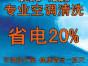 浦东塘桥专业清洗挂机 柜机 吸顶机 中央空调