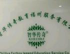 福州智华教育,解决企业问题为核心