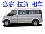 面包车出租小型搬家拉货机场接送旅游接送
