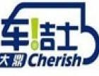 北京车洁士加盟