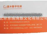 铜板纸名片制作印刷