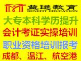 柳城 在温江的朋友学会计 升学历 职业资格证报考到益进