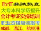 在温江朋友有需要学会计或者报大专本科学历的吗