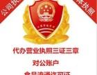 广州深圳代办出版物经营许可证安全可靠