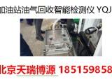 加油站油气回收综合性能检测仪 北京天瑞博源为您服务