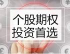 杭州个股场外期权-八戒期宝面向全国招商