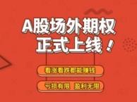 苏州个股场外期权金桥大通火爆招商中(免费招商)