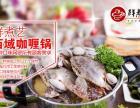 广州的火锅技术加盟费用