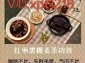 又木红枣黑糖姜茶全国总代xpt1218带你月入过万