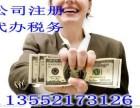 朝阳望京会计代理记账报税补账整理13552I73I26