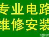南京市专业电路布线 短路维修 灯具安装 插座维修