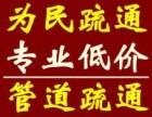 惠州专业疏通下水道马桶 蹲坑 地漏 浴缸,菜池 随叫随到