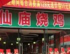 仙庙烧鸡加盟 中餐 投资金额 1-5万元