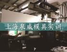 上海长宁ug软件编程培训班