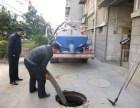 扬州邗江汽车清理化粪池 通下水道