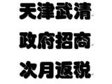 天津市武清區政府招商 返稅 免費地址.0元辦理執照.刻章免費