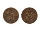 滁州2018大清铜币的市场行情