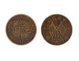 厦门古钱币拍卖公司