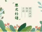 江阴哪里有日语培训?日语培训的价格怎么样?