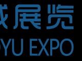 广东潮域展览有限公司