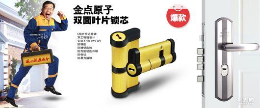 福州便民修锁换锁服务13305013773