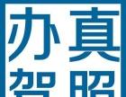 ABC驾照培训(湖南娄底,贵州)