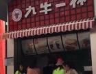 五四大街 力盟步行街星巴克旁九牛 酒楼餐饮 商业街卖场