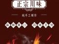 四川味诚餐饮管理有限公司