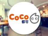 都可茶飲加盟網站,成都開一家coco奶茶店,條件有些